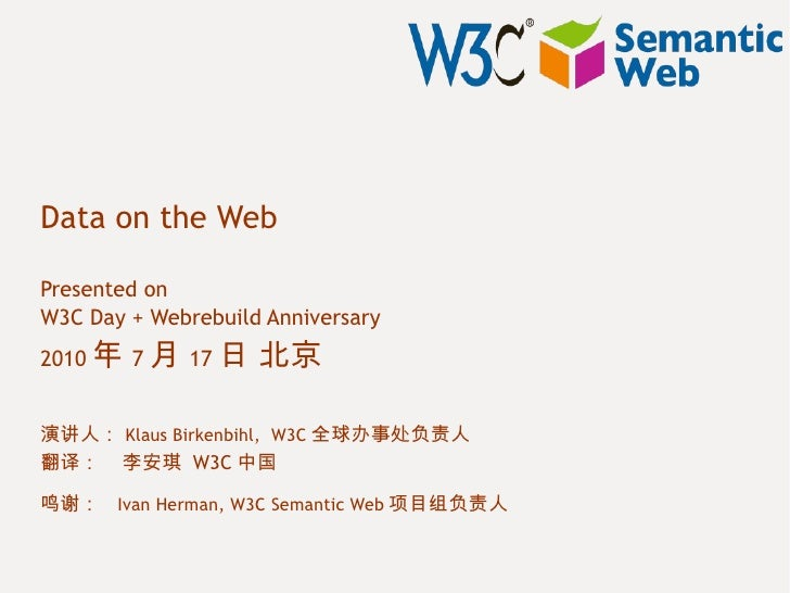 Data on the Web  Presented on W3C Day + Webrebuild Anniversary 2010 年 7 月 17 日     北京  演讲人: Klaus Birkenbihl, W3C 全球办事处负责人...