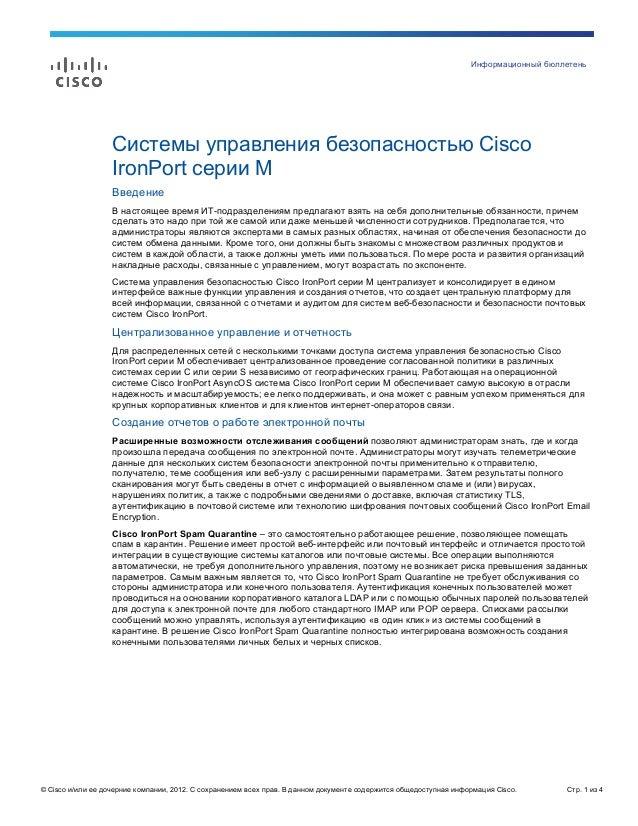 Информационный бюллетень © Cisco и/или ее дочерние компании, 2012. С сохранением всех прав. В данном документе содержится ...