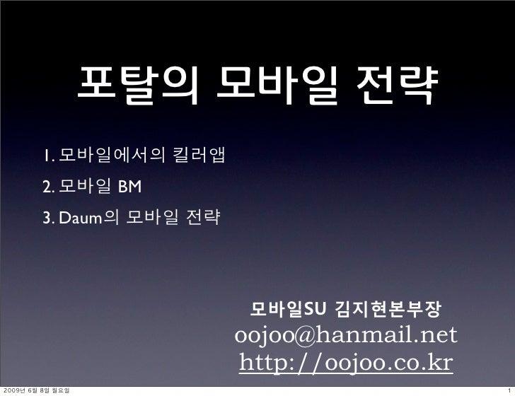 포탈의모바일전략 1. 2.        BM 3. Daum                    oojoo@hanmail.net                http://oojoo.co.kr