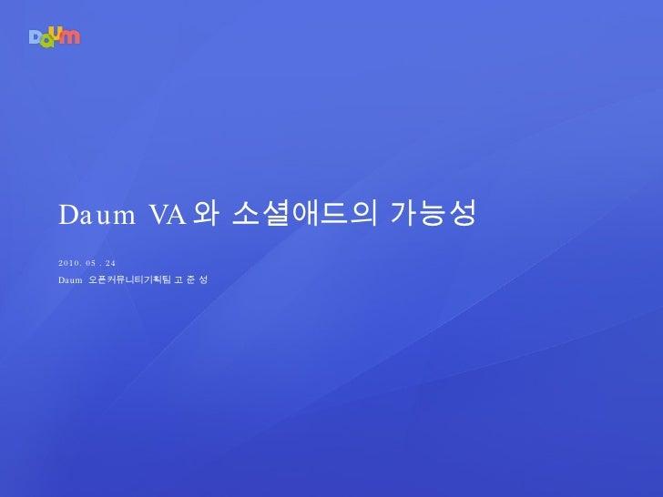 2010. 05 . 24 Daum  오픈커뮤니티기획팀 고 준 성 Daum VA 와 소셜애드의 가능성