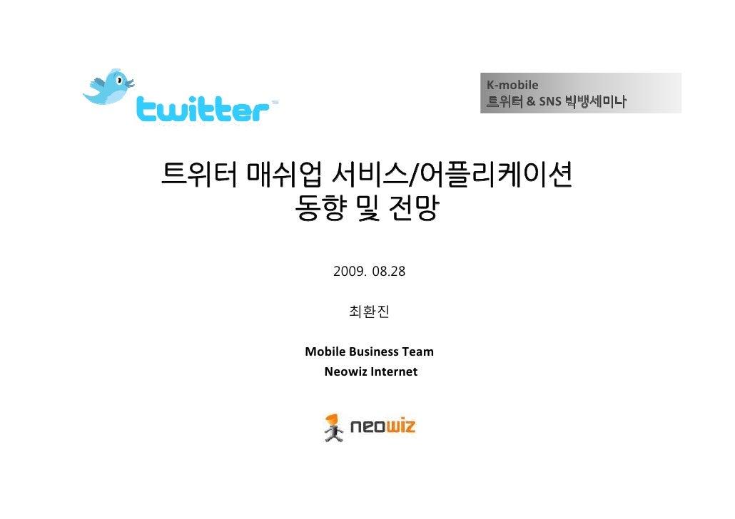 트위터 매쉬업 서비스 동향과 전망