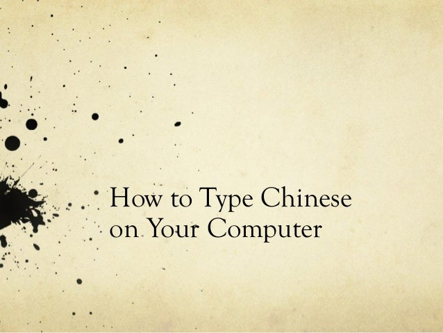 How to Type Chinese on Your Computer