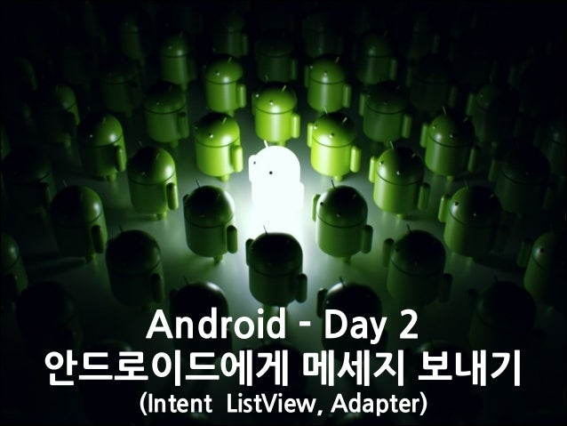 [NEXT] Android 개발 경험 프로젝트 2일차 (Intent, ListView, Adapter)