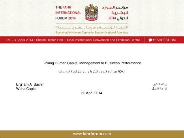 Linking Human Capital Management to Business Performance اﻟﺷرﻛﺎت وأداء اﻟﺑﺷرﯾﺔ اﻟﻣوارد أداء ﺑﯾن اﻟﻌﻼﻗﺔ/اﻟﻣؤ...
