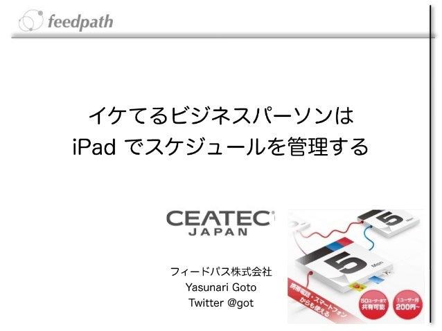 イケてるビジネスパーソンは iPad でスケジュールを管理する