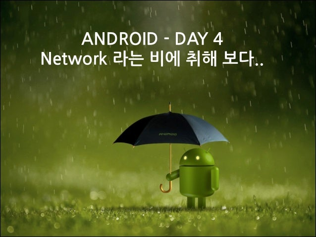 [NEXT] Android 개발 경험 프로젝트 4일차 (Networking)