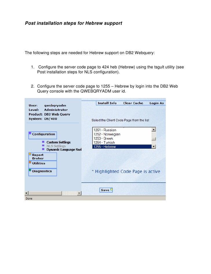 Db2 Web Query Hebrew Configuration
