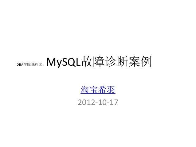 MySQL故障诊断案例DBA学院课程之:             淘宝希羽            2012-10-17