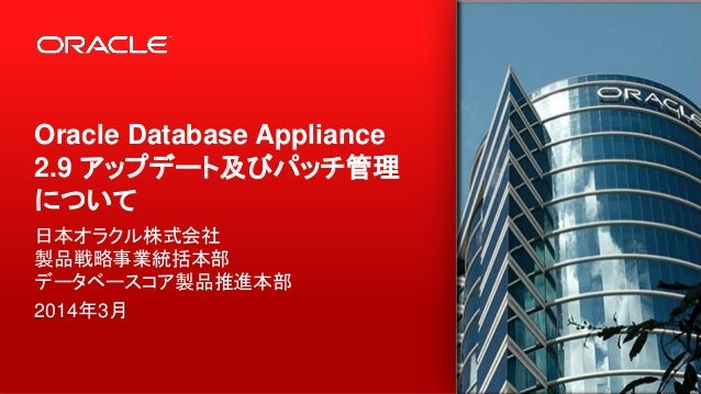 Oracle Database Appliance 2.9 アップデート及びパッチ管理について