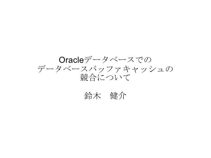 Oracleデータベースでの データベースバッファキャッシュの 競合について 鈴木 健介