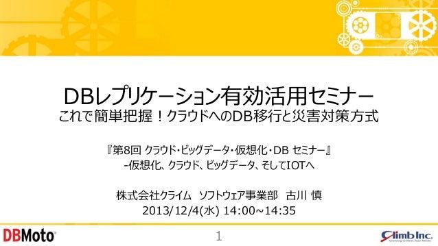 20131204 Climb DBMoto