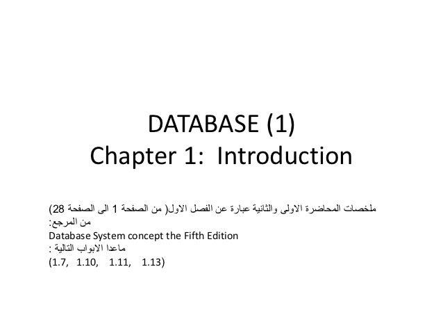 )1( DATABASE         Chapter 1: Introductionملخصات المحاضرة االولى والثانية عبارة عن الفصل االول( من الصفحة 1 الى...
