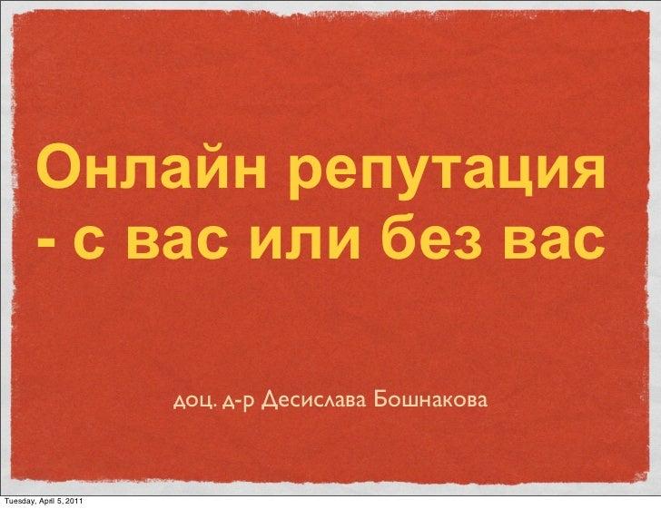 Онлайн репутация - с вас или без вас - Доц. д-р Десислава Бошнакова
