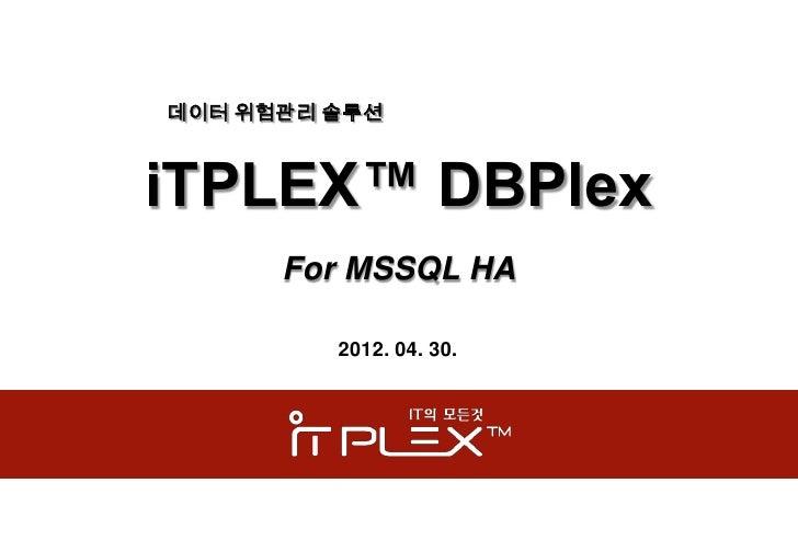 DBPlex MSSQL HA Solution 제안서