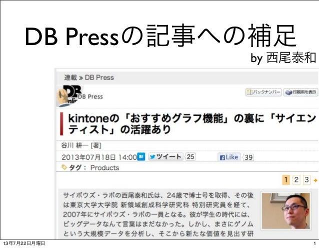 DB Pressの記事への補足 by 西尾泰和 113年7月22日月曜日