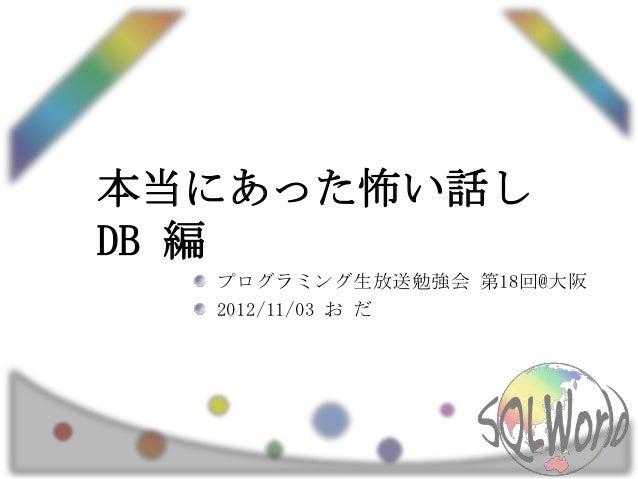 本当にあった怖い話しDB 編  プログラミング生放送勉強会 第18回@大阪  2012/11/03 お だ