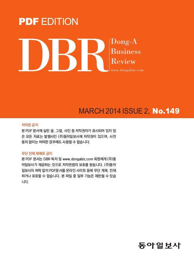 언어네트워크분석으로 신뢰 비신뢰 요인 한눈에 보다. DBR149호