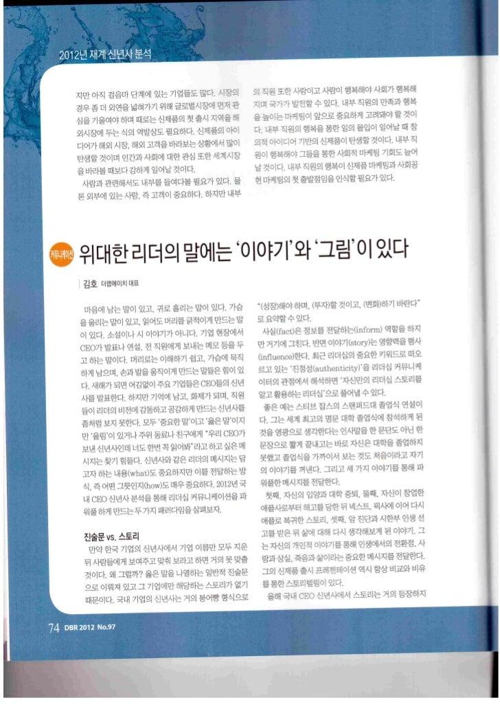 Dbr 2012 신년사 분석 김호