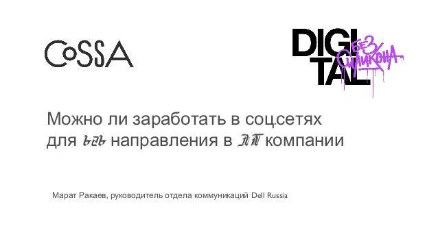 Можно ли заработать в соц.сетях для b2b направления в IT компании Марат Ракаев, руководитель отдела коммуникаций Dell Russ...
