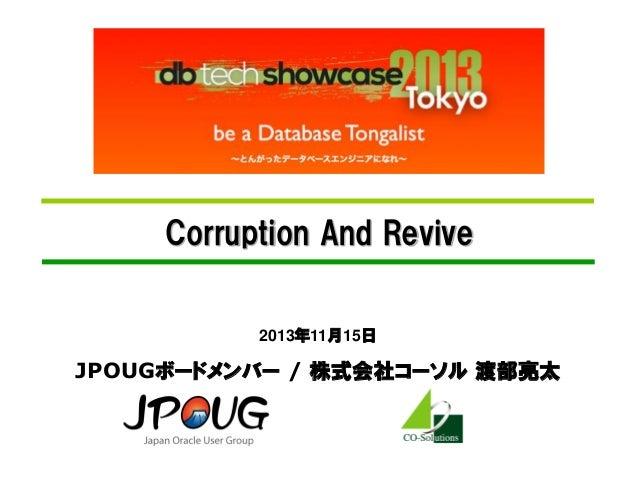 Corruption And Revive  2013年11月15日  JPOUGボードメンバー / 株式会社コーソル 渡部亮太