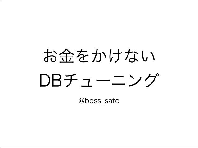 お金をかけないDBチューニング  @boss_sato