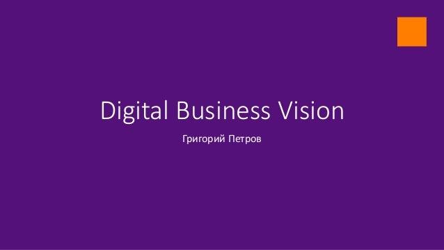 Digital Business Vision Григорий Петров