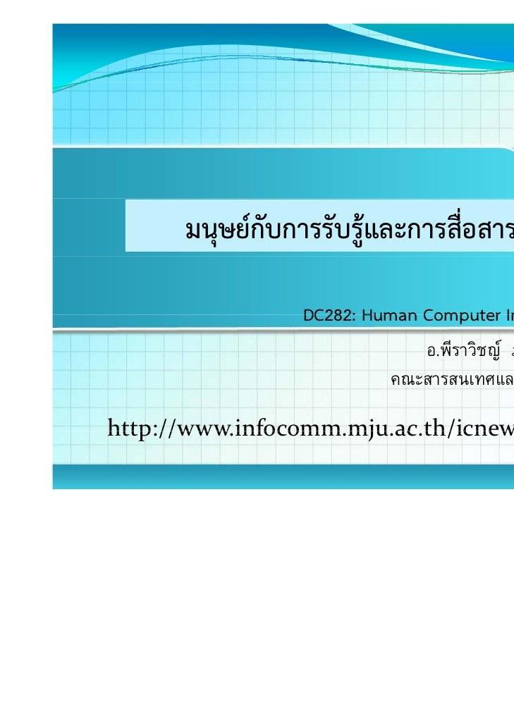 มนุษย์กับการรับรู้และการสื่อสาร 2                DC282: Human Computer Interaction                             อ.พีราวิชญ...