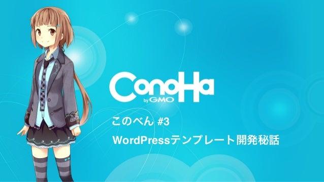 Conoha勉強会 #3 WordPressテンプレート開発秘話