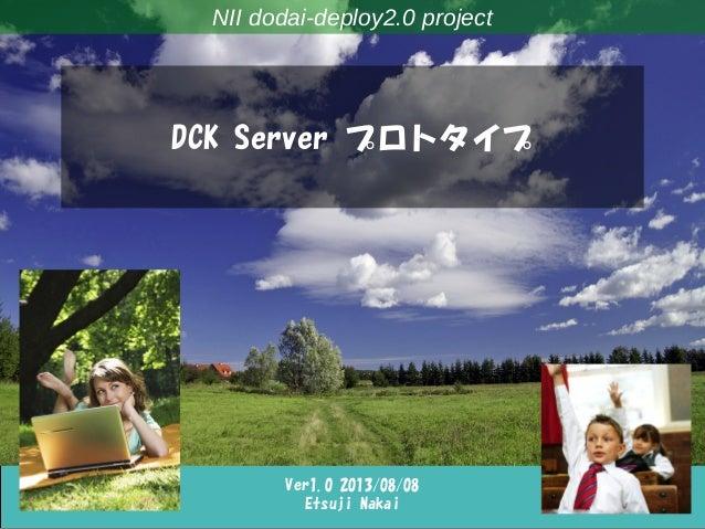 DCK Server プロトタイプ