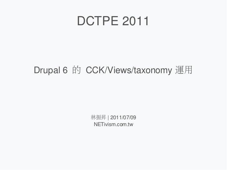 DCTPE 2011Drupal 6 的 CCK/Views/taxonomy 運用           林振昇 | 2011/07/09            NETivism.com.tw