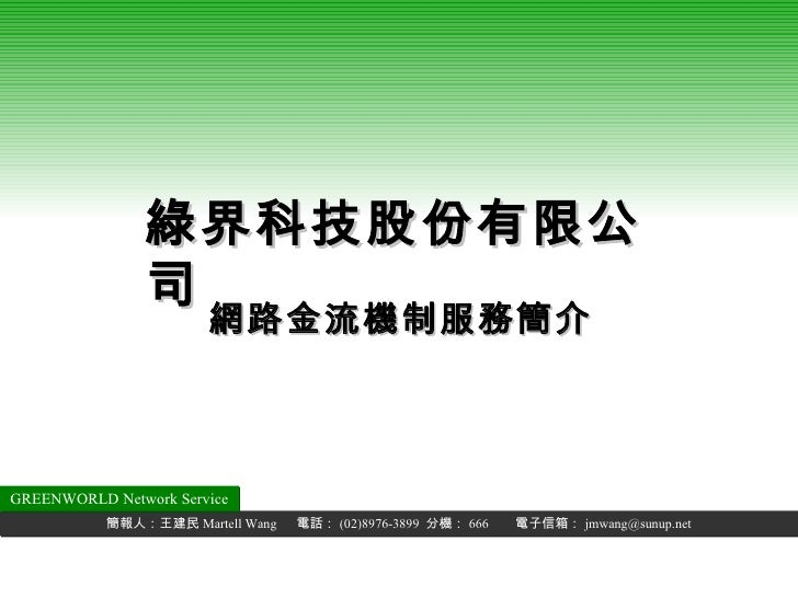 [DCTPE2010] 綠界科技-網路金流機制服務簡介