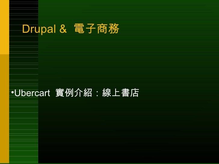 Drupal &  電子商務 <ul><li>Ubercart  實例介紹:線上書店 </li></ul>