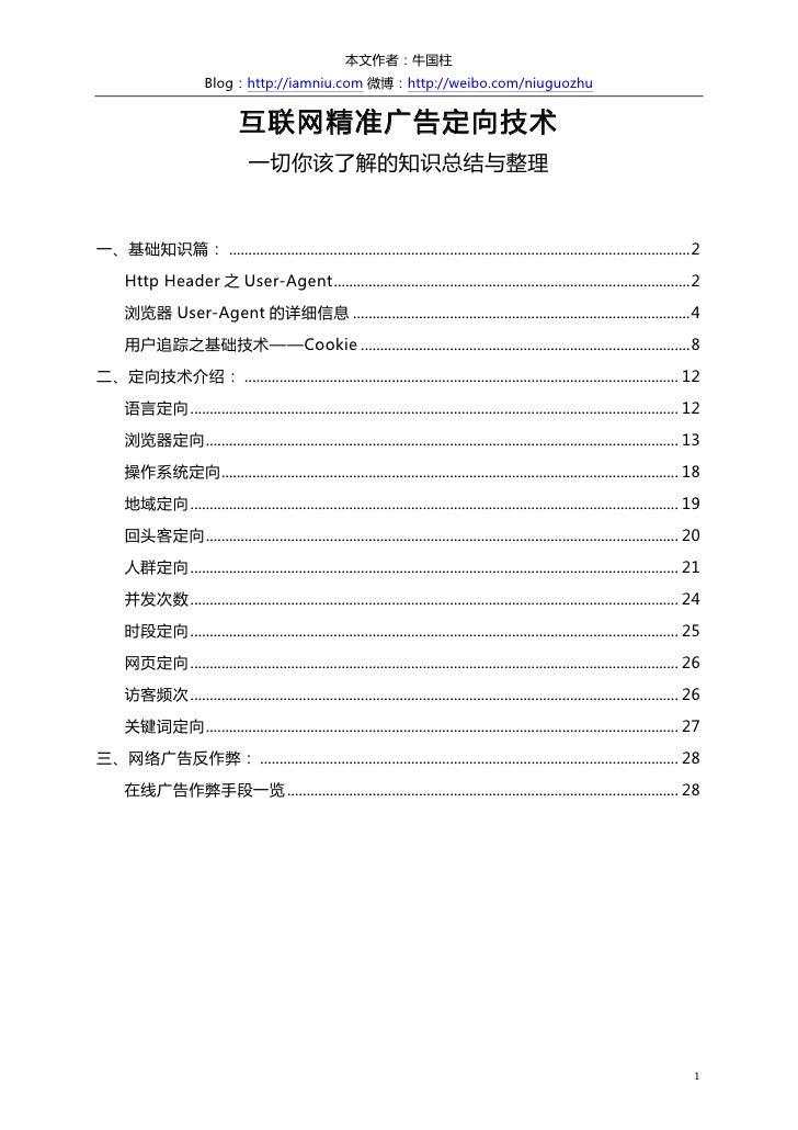 互联网精准广告定向技术-by牛国柱