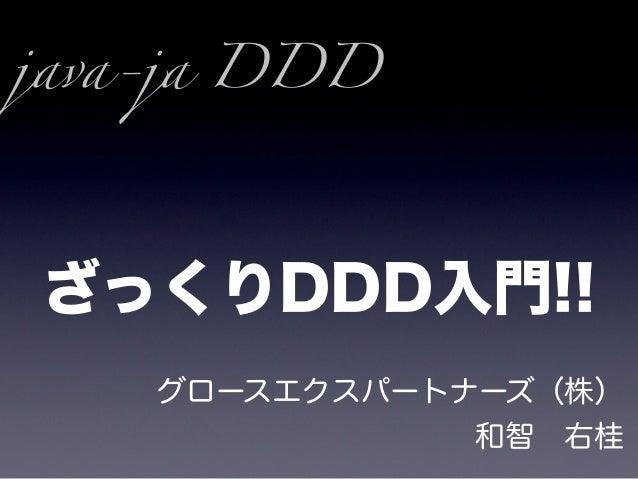 ざっくり DDD 入門!!