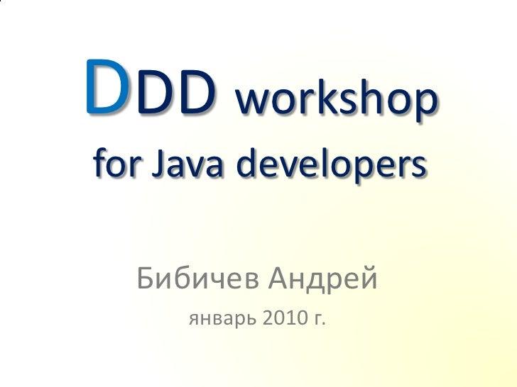 DDD workshop for Java developers    Бибичев Андрей      январь 2010 г.