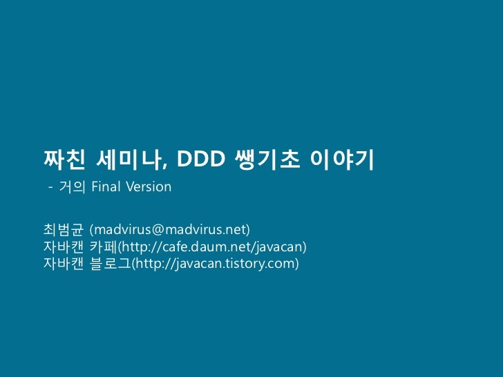 DDD 구현기초 (거의 Final 버전)