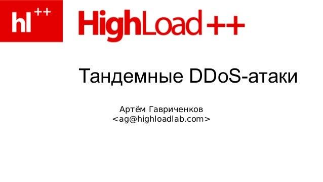 Тандемные DDoS-атаки. Проблематика уязвимостей в спецификации TCP IP (фундаментальные уязвимости), Артём Гавриченков