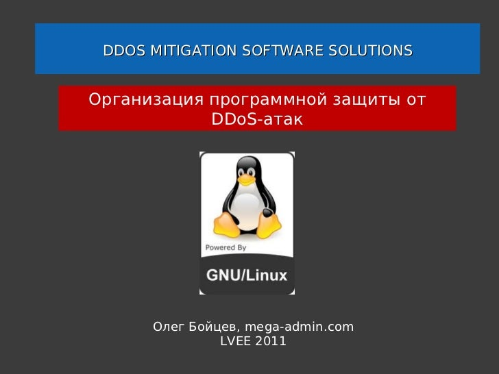 DDOS mitigation software solutions