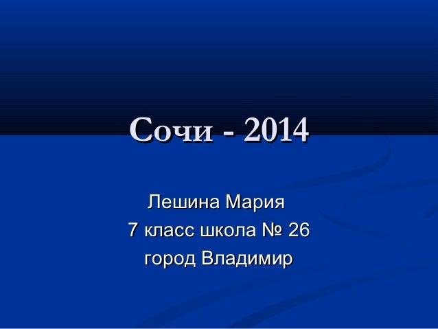 Сочи - 2014 Лешина Мария 7 класс школа № 26 город Владимир
