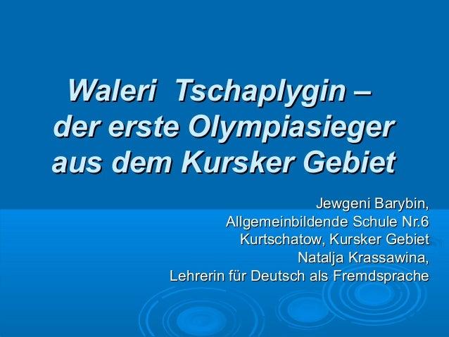 Waleri Tschaplygin – der erste Olympiasieger aus dem Kursker Gebiet Jewgeni Barybin, Allgemeinbildende Schule Nr.6 Kurtsch...