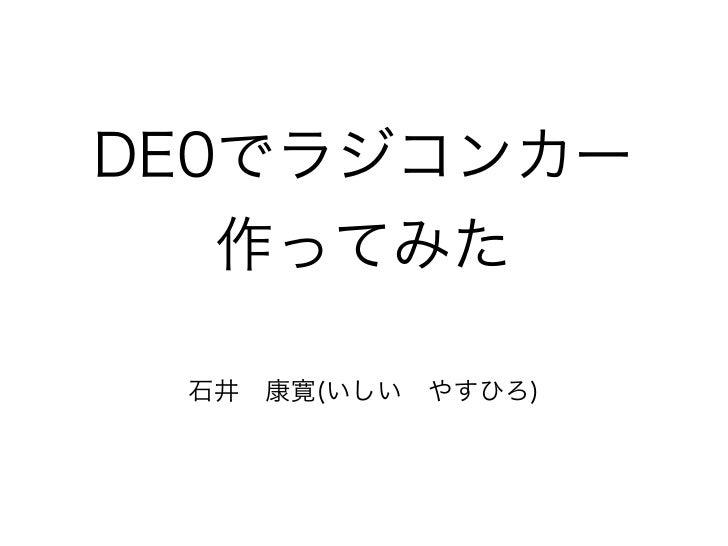 DE0でラジコンカー   作ってみた 石井康寛(いしいやすひろ)