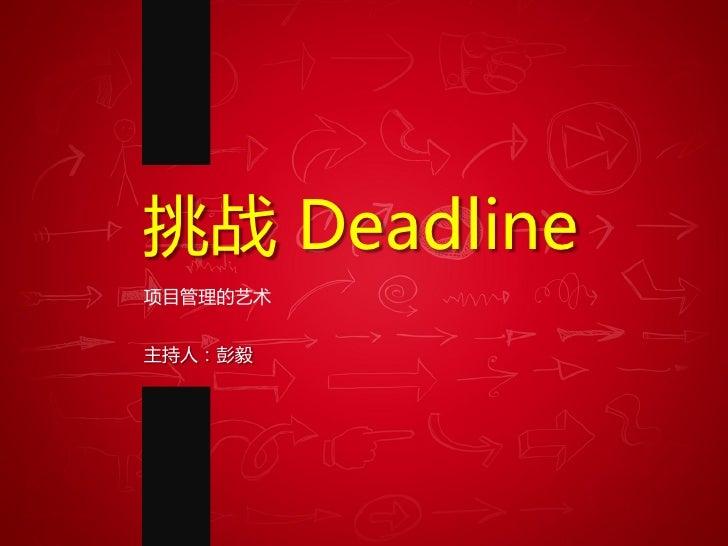 挑战 Deadline 项目管理的艺术   主持人:彭毅