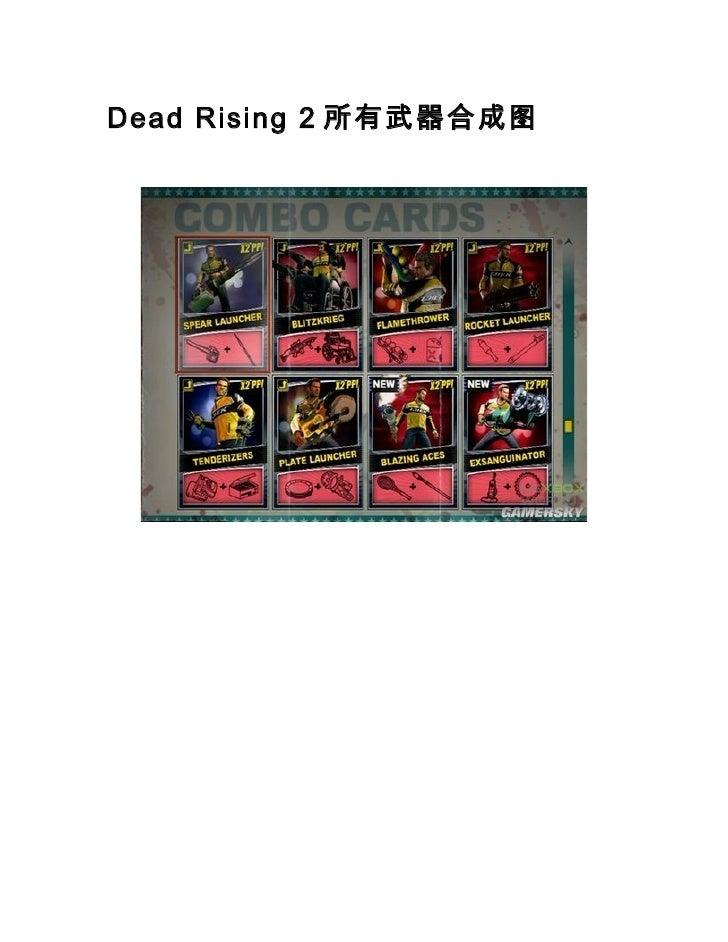 Dead Rising 2 所有武器合成图