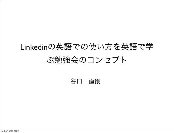 Linkedinの英語での使い方を英語で学                  ぶ勉強会のコンセプト                     谷口直嗣12年4月13日金曜日