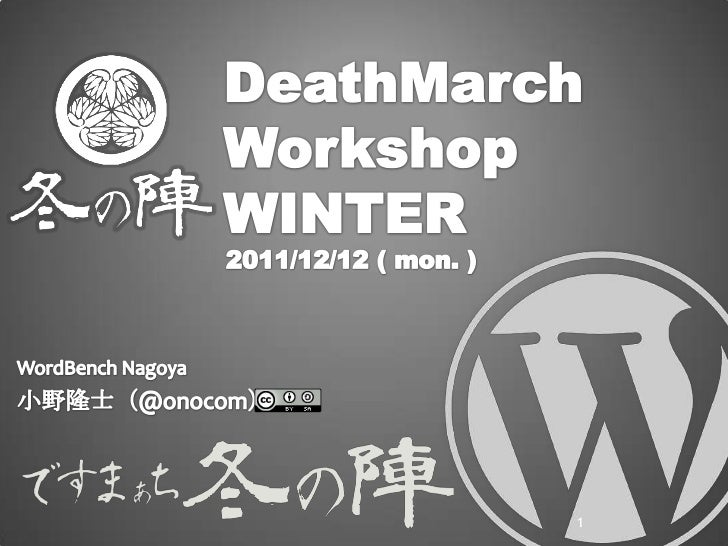DeathMarchWorkshop冬の陣
