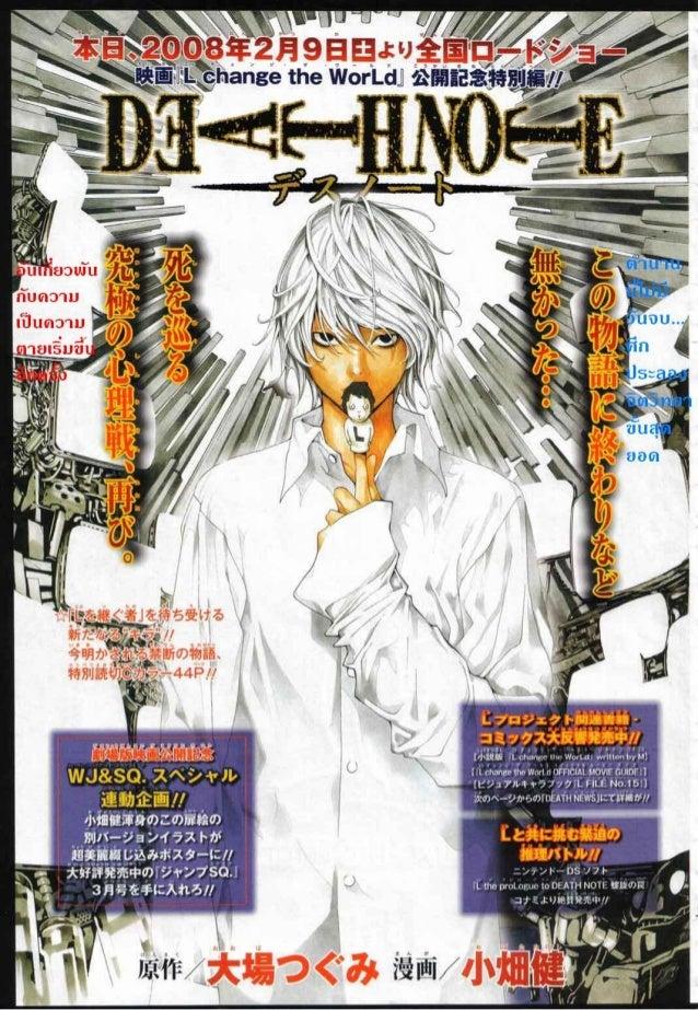 การ์ตูน Deathnote ภาคหลังจาก L กับคิระตาย