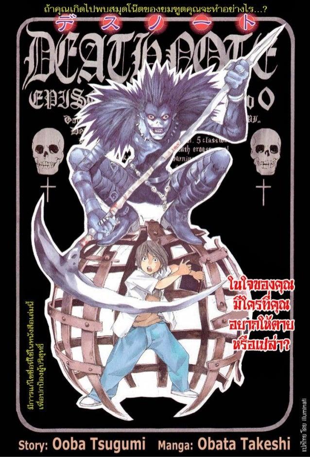 การ์ตูน Deathnote ภาคพิเศษ แปลไทย