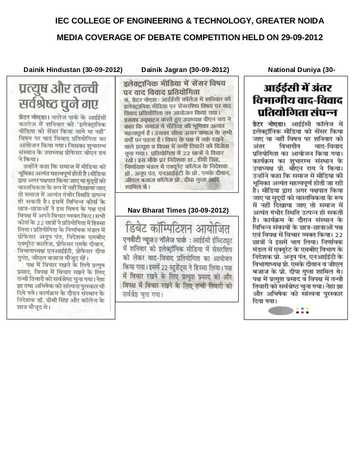IEC COLLEGE OF ENGINEERING & TECHNOLOGY, GREATER NOIDA         MEDIA COVERAGE OF DEBATE COMPETITION HELD ON 29-09-2012Dain...