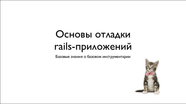 Debbug Rails Application For Dummies