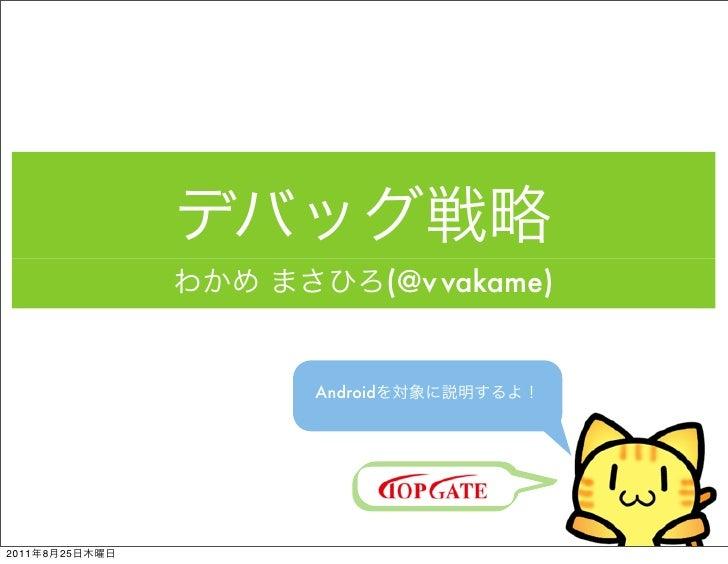 (@v vakame)                Android2011   8   25